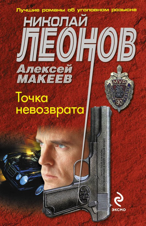 Точка невозврата Леонов Н.И., Макеев А.В.