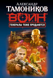 Тамоников А.А. - Генералы тоже продаются обложка книги