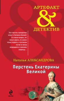 Александрова Н.Н. - Перстень Екатерины Великой обложка книги