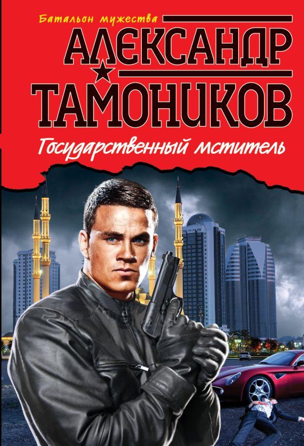 Государственный мститель Тамоников А.А.