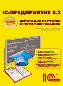 Фирма «1С» - 1С:Предприятие 8.2. Версия для обучения программированию (+CD) обложка книги
