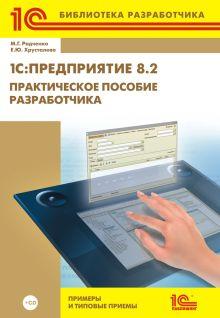 1С:Предприятие 8.2. Практическое пособие разработчика. Примеры и типовые приемы (+CD)