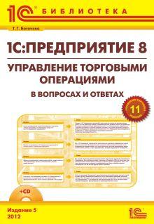 Т.Г. Богачева - 1С:Предприятие 8. Управление торговыми операциями в вопросах и ответах (+CD). 5 издание обложка книги