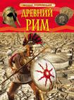 Древний Рим. Детская энциклопедия