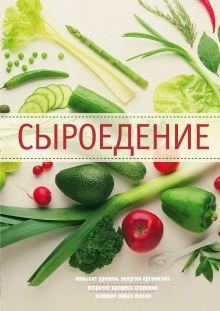 - Сыроедение обложка книги