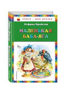 Маленькая Баба-Яга (пер. Ю. Коринца, ил. О. Ковалёвой) обложка книги