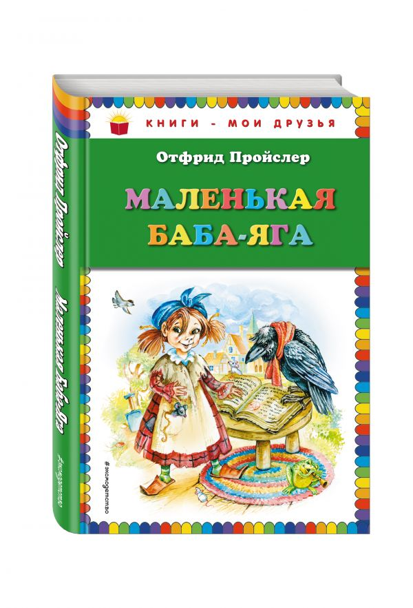 Маленькая Баба-Яга (пер. Ю. Коринца, ил. О. Ковалёвой) Пройслер О.