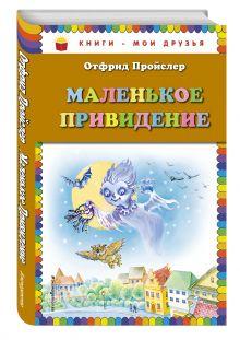 Пройслер О. - Маленькое Привидение (пер. Ю. Коринца, ил. О. Ковалёвой) обложка книги