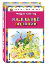 Пройслер О. - Маленький Водяной (пер. Ю. Коринца, ил. О. Ковалёвой) обложка книги