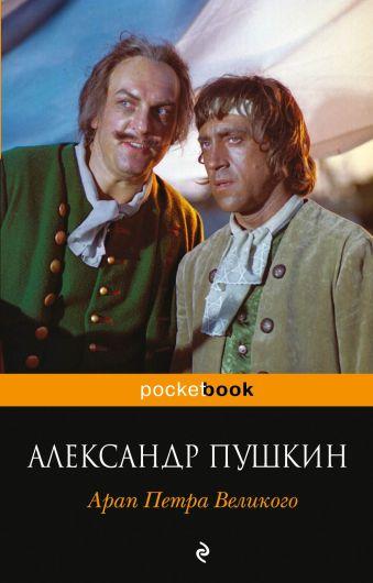 Арап Петра Великого Пушкин А.С.