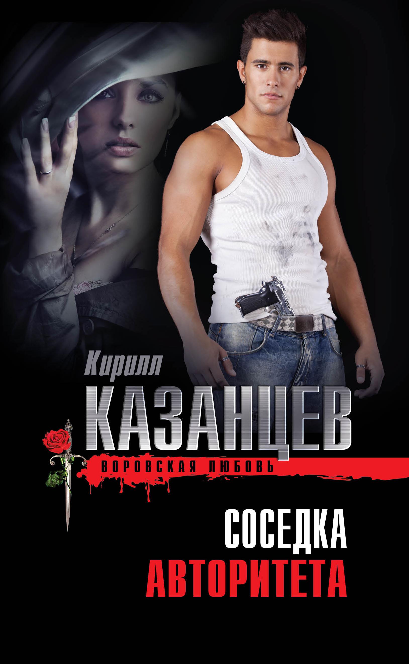 КИРИЛЛ КАЗАНЦЕВ СОСЕДКА АВТОРИТЕТА СКАЧАТЬ БЕСПЛАТНО