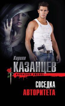 Казанцев К. - Соседка авторитета обложка книги