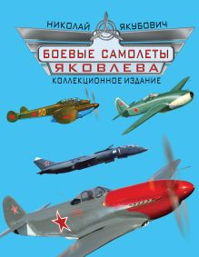 Боевые самолеты Яковлева. Коллекционное издание