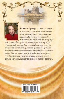 Обложка сзади Хозяйка Дома Риверсов Филиппа Грегори