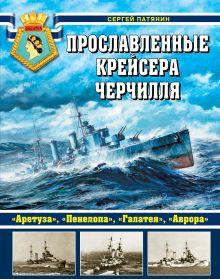Прославленные крейсера Черчилля. «Аретуза», «Пенелопа», «Галатея», «Аврора» обложка книги