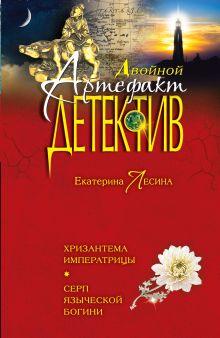 Лесина Е. - Хризантема императрицы. Серп языческой богини обложка книги