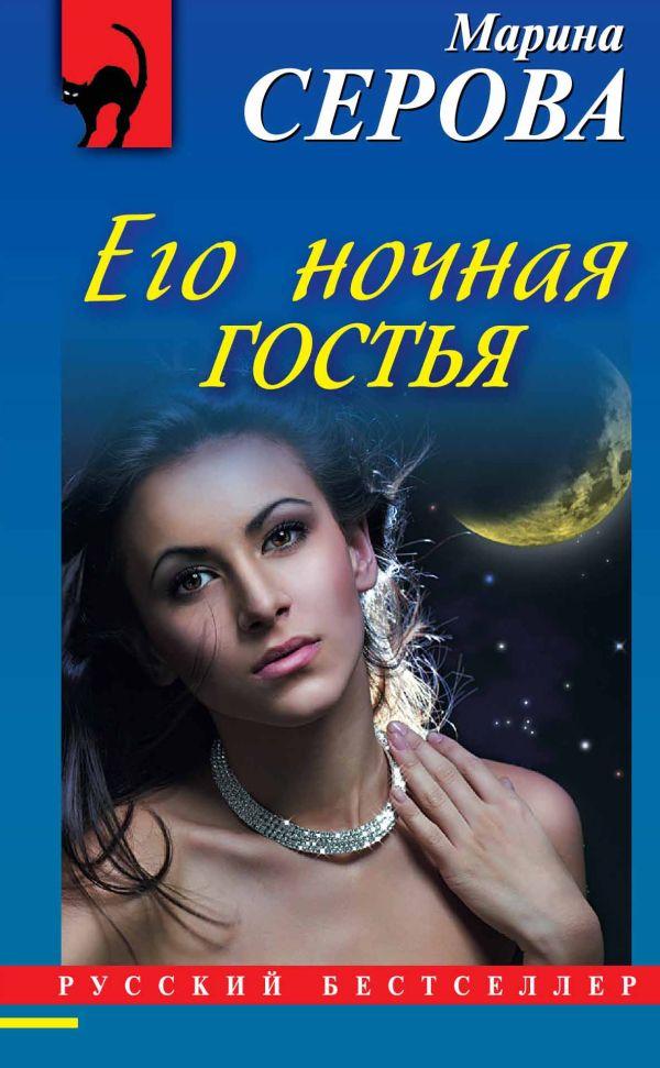 Его ночная гостья Серова М.С.