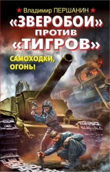 Першанин В.Н. - «Зверобои» против «Тигров». Самоходки, огонь! обложка книги
