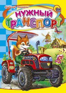 Нестеренко В. - Нужный транспорт обложка книги