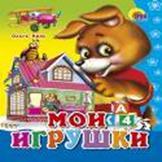 О.КРАС - Мои игрушки обложка книги