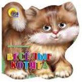 Весёлые  котята ЛЯСКОВСКИЙ