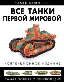 Обложка Все танки Первой Мировой. Самая полная энциклопедия Семен Федосеев