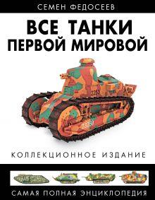 Федосеев С. - Все танки Первой Мировой. Самая полная энциклопедия обложка книги