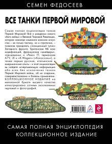 Обложка сзади Все танки Первой Мировой. Самая полная энциклопедия Семен Федосеев