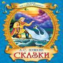 Лучшее для самых любимых. А.С.Пушкин. Сказки Пушкина А.С.