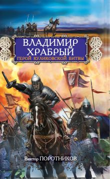 Поротников В.П. - Владимир Храбрый. Герой Куликовской битвы обложка книги