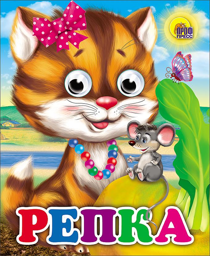 Репка (кошка)