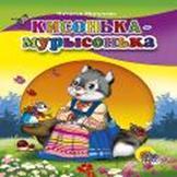 МИГУНОВА - Кисонька Мурысонька обложка книги