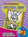 Зайчонок (объем. аппликация)