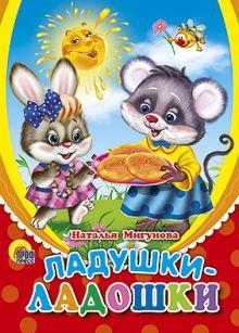 МИГУНОВА - Ладушки-ладошки (солнышко) обложка книги