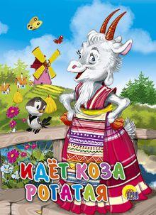 - Идёт коза рогатая (мельница) обложка книги