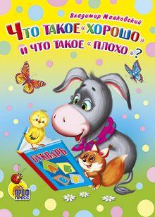 Маяковский В. - Что такое хорошо и что такое плохо? (ослик) обложка книги