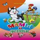 МИГУНОВА - Мамы и детки обложка книги
