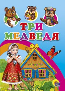 - Три медведя (с домиком) обложка книги
