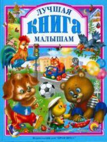 - Лучшая книга малышам обложка книги