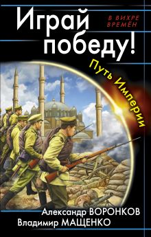 Воронков А., Мащенко В. - Играй победу! Путь Империи обложка книги