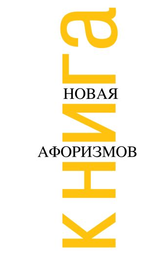 Новая книга афоризмов Душенко К.В.