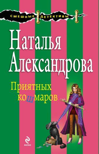Приятных кошмаров Александрова Н.Н.