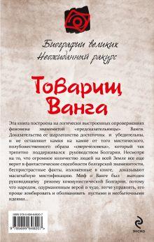 Обложка сзади Товарищ Ванга Збигнев Войцеховский