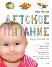 Детское питание от прикорма до 3-х лет