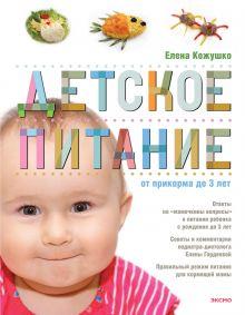 Кожушко Е. - Детское питание от прикорма до 3-х лет обложка книги