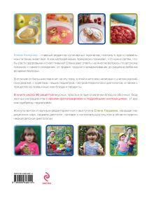 Обложка сзади Детское питание от прикорма до 3-х лет Елена Кожушко