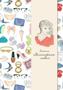 Зубкова Н.А., Niki Pilkington - Блокнот «Винтажная мода» обложка книги