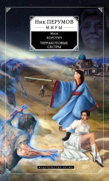 Перумов Н., Коротич М. - Терракотовые сестры обложка книги