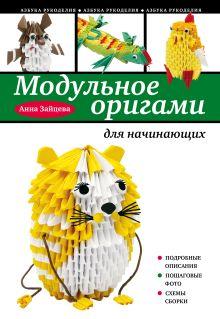 Зайцева А.А. - Модульное оригами для начинающих обложка книги