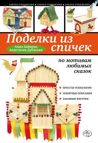 Поделки из спичек по мотивам любимых сказок Зайцева А.А., Дубасова А.